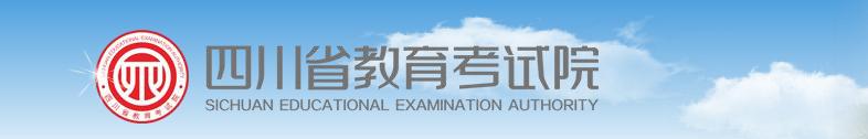 四川省教育考试院关于2021年普通高等学校招生艺术类专业考试考前身体健康监测工作的通告